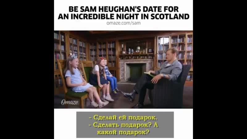 Сэм Хьюэн спрашивает совета у детей, как пойти на свидание [russub]