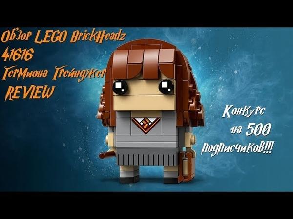 Гермиона Грейнджер Обзор LEGO Brick Headz 41616 REVIEW КОНКУРС НА 500 ПОДПИСЧИКОВ