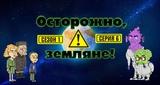 Осторожно, Земляне!, 1 сезон, 6 серия