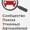 Автоугон Екатеринбург
