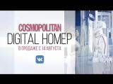Cosmopolitan в сентябре: digital-номер