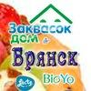 Брянск & Заквасок ДОМ!