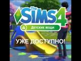 Каталог The Sims 4 Детские вещи уже в продаже