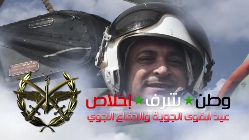 عيد القوى الجوية والدفاع الجوي - وطن شرف إخلاص