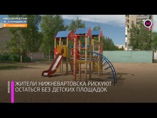 Мегаполис - Детские площадки снесут - Нижневартовск