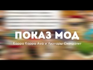 Показ мод | Kappa Kappa Ava & Аватары Скандалят