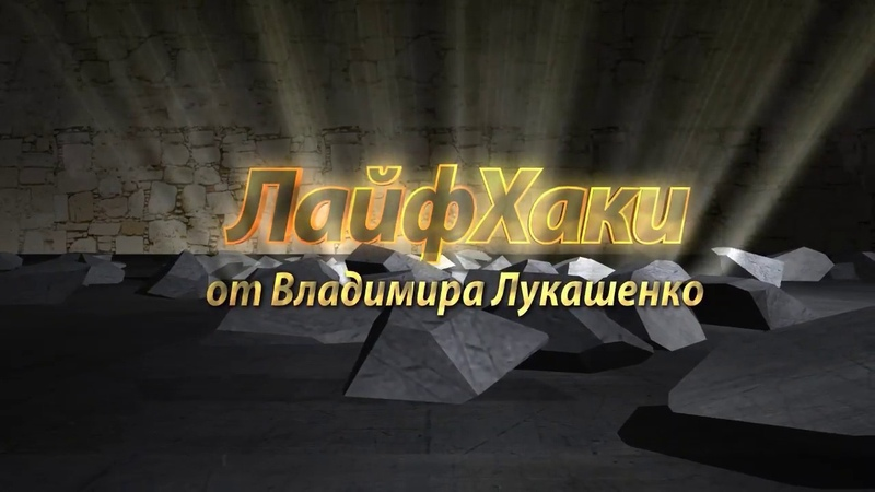 Лайфхаки от Владимира Лукашенко. Выпуск №1. Свёртка времени.