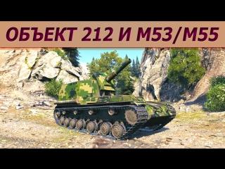 Отдых от рангов. Объект 212а и M53/M55. Стрим танки.