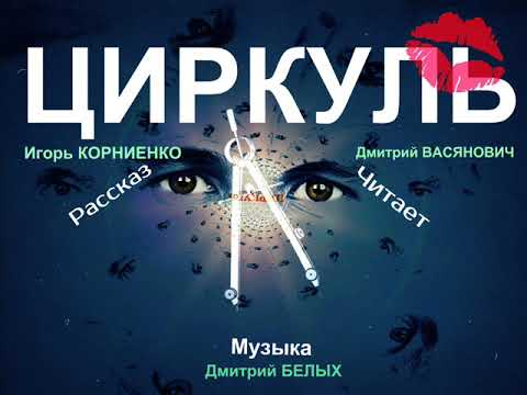 Игорь Корниенко Циркуль