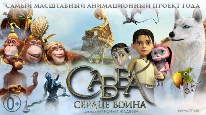 Мультфильм САВВА СЕРДЦЕ ВОИНА Фэнтези приключения HD