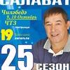 Салават Фатхетдинов 25 сезон В Челябинске!