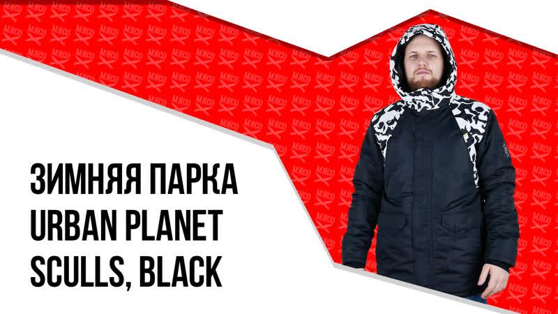 Зимняя парка Urban Planet - Sculls, Black