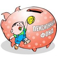 Страховые фонды