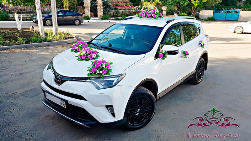 Toyota Rav4 New (Свадебный День Липецк)®