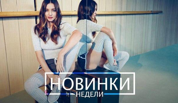 novinki-v-horoshey-zapisi