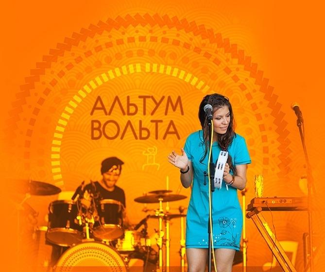 Афиша Altum Volta сольный концерт