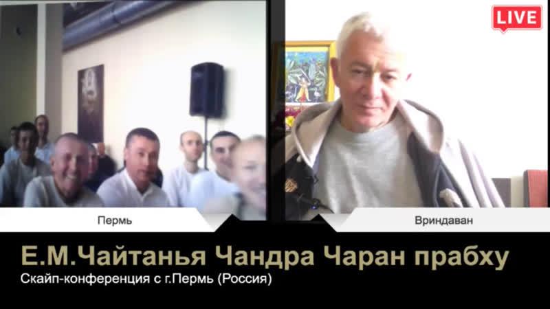Скайп-конференция с г.Пермь