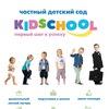 """Частный детский сад """"Kidschool"""" в Бутово"""