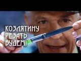 Иван Бортник (2003). Козлятину резать будем! Антикиллер 2 Антитеррор, 2003