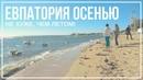 Евпатория Крым в октябре 2018 Лечебное озеро Мойнакское Море Пляж