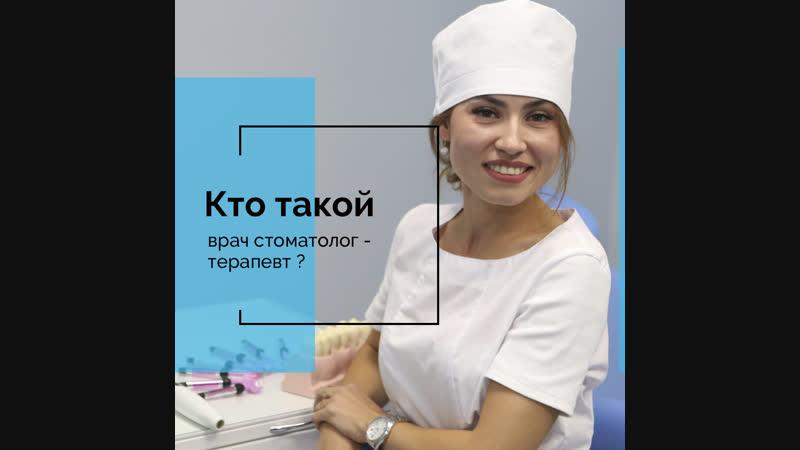 Кто такой врач стоматолог - терапевт ?/ Дент - Аурум / Dent - Aurum