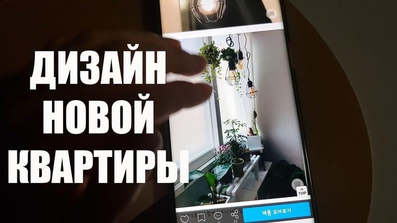KOREA VLOG 18.01 ВЫБИРАЕМ ДИЗАЙН НОВОЙ КВАРТИРЫ