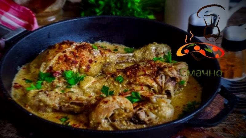 Рецепт кавказской кухни. Самое вкусное второе из курицы. Курица по-кабардински. Смачно.