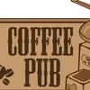 CoffeePub - зерна с Именем.