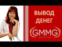 Вывод средств с холдинга GMMG