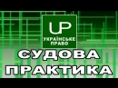 Наслідки виходу суду за межі позовних вимог. Судова практика.Українське право.Випуск від 2018-08-29
