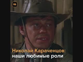 Николай Караченцов: наши любимые роли