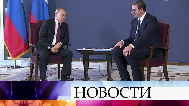 В Белграде проходят переговоры Владимира Путина с президентом Сербии Александром Вучичем.