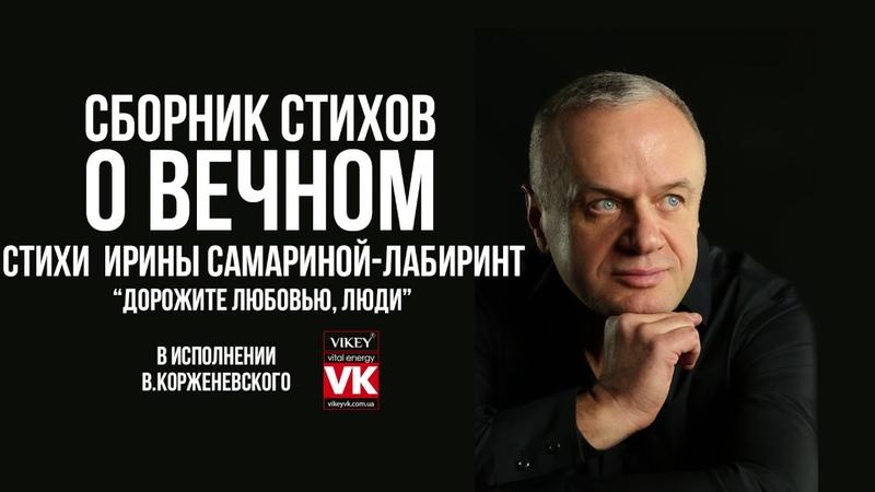 Стих Ирины Самариной Лабиринт Дорожите любовью люди в исполнении Виктора Корженевского