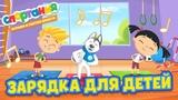 Зарядка для детей под музыку со словами в детском саду с U Лайкой. Мультфильм Спортания.