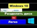 Как разбить диск Windows 10: разделить диск?