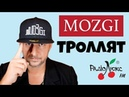 MOZGI перепели Время и Стекло Тролль в исполнении Потапа и Дяди Вади на радио Люкс ФМ