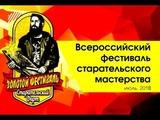 Подача заявки на участие, В СТАРАТЕЛЬСКИЙ ФАРТ, 2018, for participation in the OLD FART