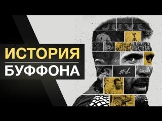 ИСТОРИЯ БУФФОНА - ВЕЛИКИЙ И ЛЕГЕНДАРНЫЙ ВРАТАРЬ