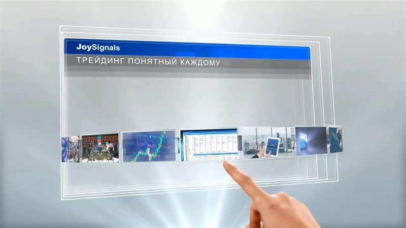JoySignals - программа, необходимая каждому трейдеру. JoySignals - уникальная программа, помогающая торговать на валютном рынке,