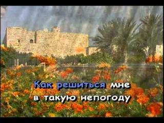 Караоке ► Русские Песни ♫  Непогода Пугачева ♫ Karaoke