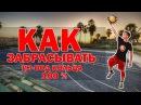 Баскетбол 6 минутная рутина Тренировка броска из под кольца