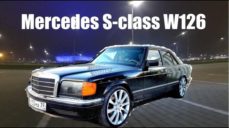 S-class всего за 50К. Mercedes S-class W126 Наш Гараж