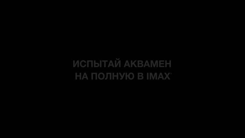 Аквамен в IMAX