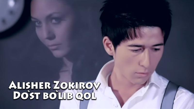 Alisher Zokirov - Dost bolib qol | Алишер Зокиров - Дуст булиб кол