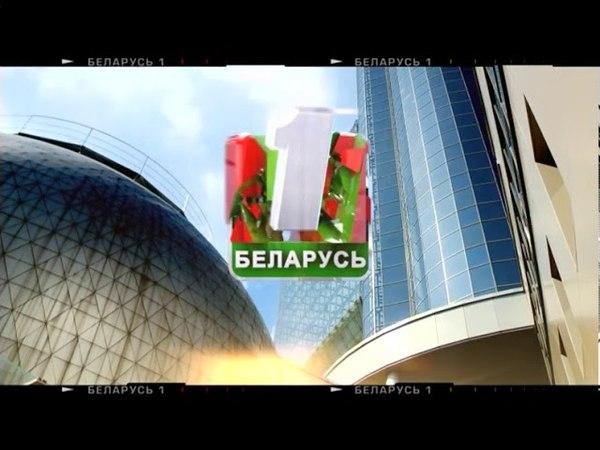 Беларусь 1 (18.07.2014 1521) Переход с ТРК Гомель