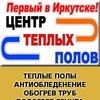 Центр теплых полов (г. Иркутск)