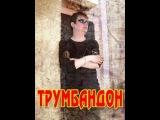 ПИКАЧУШЬ - Я красивая (ТРУМБАНДОН remix)