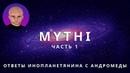 ОТВЕТЫ ПРИШЕЛЬЦА MYTHI (МИТИ) - ЧАСТЬ 1