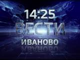 ВЕСТИ ИВАНОВО 14.25 ОТ 25.03.19