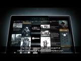 Assassin's Creed 4 Black Flag - Официальный трейлер The Watch